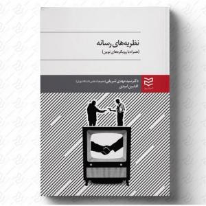 نظریه های رسانه نویسنده سید مهدی شریفی و افشین امیدی